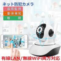 防犯カメラ 監視カメラ ベビーモニター ペットモニター ワイヤレス 遠隔 243万画素 WiFi無線接続可能 暗視 動体検知 SD録画 信号強度版 2アンテナ LS-F2-ver2