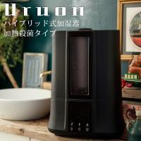 【 Uruon(ウルオン)ハイブリッド式加湿器 】 ・カラー:ライトホワイト/ダークブラック ・サイ...