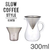 オシャレなKINTO コーヒーカラフェセット 300ml キントー コーヒーメーカー 2杯用 ドリッ...