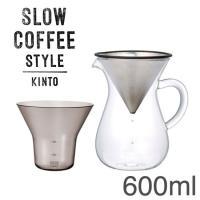 オシャレなKINTO コーヒーカラフェセット 600ml キントー コーヒーメーカー 4杯用 ドリッ...