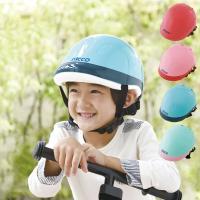 オシャレなnicco キッズヘルメットです。ヘルメット ニコ 子供 幼児 園児 キッズ 自転車 三輪...