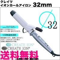 クレイツ イオンカールアイロン 32mm | 送料無料 カールアイロン ヘアーアイロン ヘアアイロン コテ ヘアコテ 巻き髪 ウェーブアイロン クレイツイオン J72010