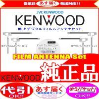 安心のケンウッド純正フィルムアンテナブースターベースセット