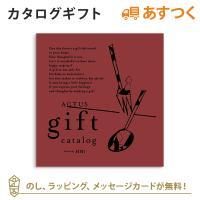カタログギフト ACTUS(アクタス) Edition W_Rコース│引き出物におすすめ │あすつく可(平日9時のご注文まで)