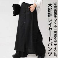 まるでスカートのような上品な佇まい。デザインワイドパンツ・10月30日20時~再再販。##メール便不可