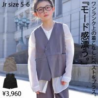 ベスト トップス ノンスリーブ セットアップ ジュニア 子供服 ・4月25日0時~発売。メール便不可 TOY