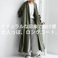 アウター チェスターコート ロング レディース 羽織り ロングコート・7月27日20時~発売。##メール便不可