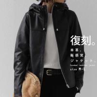 アウター ジャケット 革ジャン 本革 フーデットレザージャケット・9月14日20時~再販。##メール便不可