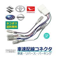メール便 送料無料 スズキ 車速コネクター 5P リバース パーキング 取付 配線 変換 カプラーオン 簡単取り付け SUZUKI 5ピン
