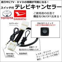 ダイハツ純正メーカーオプションナビ用 運転中にテレビ視聴ができるようにする テレビ操作キット ON/...