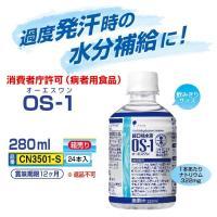 熱中症対策 オーエスワン 経口補水液 500ml 箱売り 280ml×24本入り ◯オーエスワンは、...