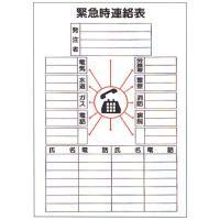 安全マンガ標識  「緊急時連絡表」 サイズ 900×600     硬質樹脂製  焼却しても塩素系の...