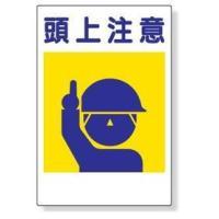 建災防統一安全標識 頭上注意、足もと注意、開口部注意、感電注意 Lサイズ ○サイズ 600×450 ...