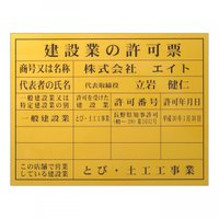 法令登録票 「建設業の許可票」 文字記入 ** サイズ 350×400 ** 材質   ベース アル...