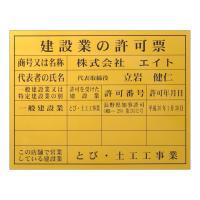 法令登録票 「建設業の許可票」 文字記入 ** サイズ 約H392×W508mm ** 材質   ベ...