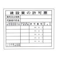 法令登録票 「建設業の許可票」事務所用 文字記入 ** サイズ/ 400×500mm ** 硬質樹脂...