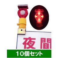 LED 工事保安灯 点滅灯 ソーラー式セフティフラッシュ(取付金具付) 10本セット ** ソーラー...