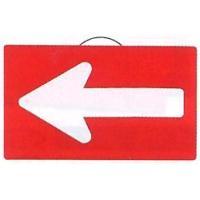 カラーコーン用矢印板  工事保安用品 アルミ製 裏面コーン取付用リング付 ○工事現場の安全対策に ○...