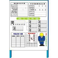 ** 工事現場表示用法令看板 建設業・労災・施工体制図・緊急時・作業主任者 5点セット サイズ 11...