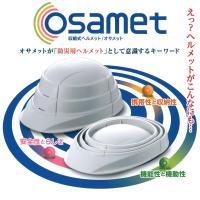 防災用ヘルメット 収縮式ヘルメット/オサメット  ・材質/ABS樹脂(帽体) ・頭囲寸法/55〜64...