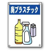 12周年セール 産業廃棄物標識 廃プラスチック ** アルミ複合板 t=3mm ** サイズ 300...