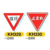 構内・場内交通安全標識 規制標識  徐行 止まれ ** サイズ 1辺 800mm ** カラー鋼板 ...