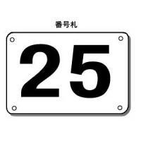 駐車場番号札(小) 1枚に1番号 1枚当りの価格です ** 下地 アルミ複合板 t=3mm ** 文...