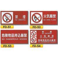 消防標識 法定必須表示標識です 消防標識 禁煙 火気厳禁 危険物持込禁止 * サイズ 300mm×6...