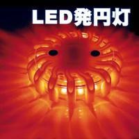 超高輝度電子発煙筒 LED発円灯 充電式 レッド マグネットタイプ|anzenkiki