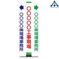 通学路 スクールゾーンに 「進入禁止」表示器 セット品|anzenkiki