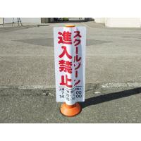 通学路 スクールゾーンに 「進入禁止」表示器 セット品|anzenkiki|02