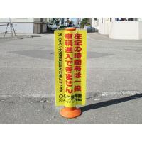 通学路 スクールゾーンに 「進入禁止」表示器 セット品|anzenkiki|03