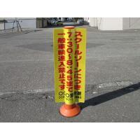 通学路 スクールゾーンに 「進入禁止」表示器 セット品|anzenkiki|04