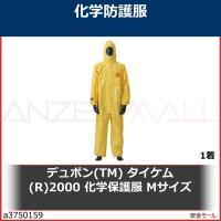デュポン(TM) タイケム(R)2000 化学保護服 Mサイズ TCM 1着