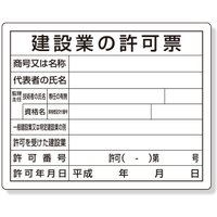 この工事開始時用品(302-04A)は、10,800円(税込)以上で送料無料サービス中