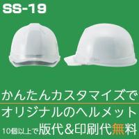 透明ヒサシを採用することにより前方上部の視界を確保した現場用ヘルメットです。ヒサシのカラーで役割分担...