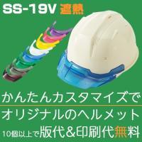 遮熱素材を練り込んだ熱中症対策用の作業ヘルメットです。カッコいいスタイルとロープライスが自慢。真夏の...