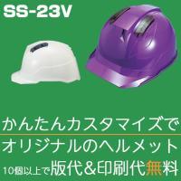 新型通気孔スライドベンチカバーを搭載した次世代の作業用ヘルメットです。スライドベンチレーションカバー...