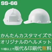 工事用ヘルメットと言えばコレ、デザインヘルメットの定番でもあるスタンダードアメリカンタイプ。正面にロ...