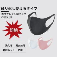 【即納 3枚セット】マスク 独立包装 ウレタンマスク 洗える 花粉症 伸縮性 男女兼用 日本在庫あり ポリウレタン 立体 大人 軽い 風邪 予防 対策 黒