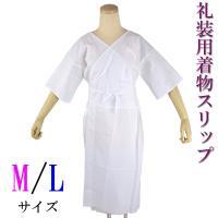 花嫁衣裳の着付けは、繰越を深く着付けいたします。 こちらの肌襦袢は、衿繰りが大きくあけられております...
