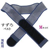 だてじめ 男性用 紳士用 着物用 和装 ベルト 男締め メール便可  新素材を使用した特殊織りの為、...