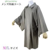 男物の和装コートです。 ワッシャー加工が施された軽くて着やすい薄手の角袖コート… 表面に撥水加工を施...