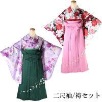 二尺袖(小振袖)着物と刺繍袴、長襦袢の三点セットです。ポリエステル素材なので、シワになりにくくご家庭...