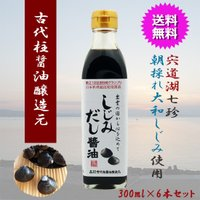 和風だし しじみだし醤油は、1年以上自然発酵させた本醸造こいくち醤油をベースに、日本屈指の漁獲量を誇...
