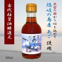 古代柱醤油醸造元のあごだし醤油は、、、、 ■島根県 隠岐の島産のあごを使用しています。 ■乾物にする...