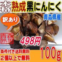 青森県産の福地ホワイトを使用した、熟成黒にんにくのバラ訳あり100グラムです!  原料:青森県産 福...