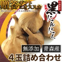 ギフト 黒にんにく 青森県産 波動 4玉 詰め合わせ 贈答タイプ 送料650円