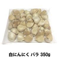 数量限定。元気モリモリ食品の筆頭、青森県産にんにく(福地ホワイト六片)のバラ。たっぷり400gです!...