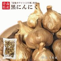 セール! 送料無料 小粒だけどたっぷり1kg! 通常の設備と比べると美味しいです。 青森県産にんにく...
